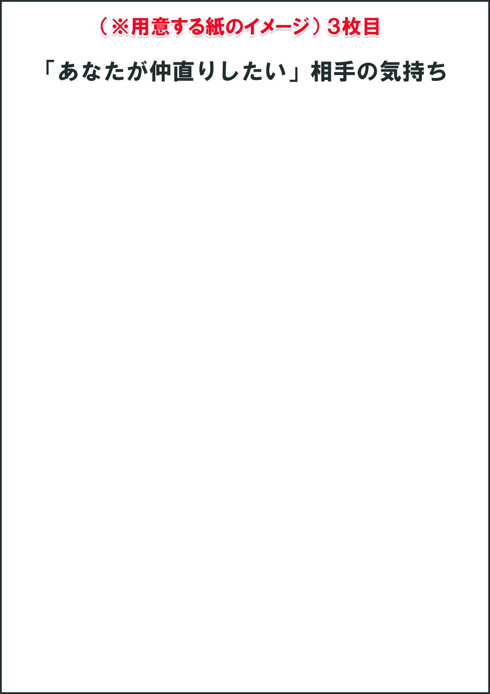 3枚目に用意する紙のイメージ