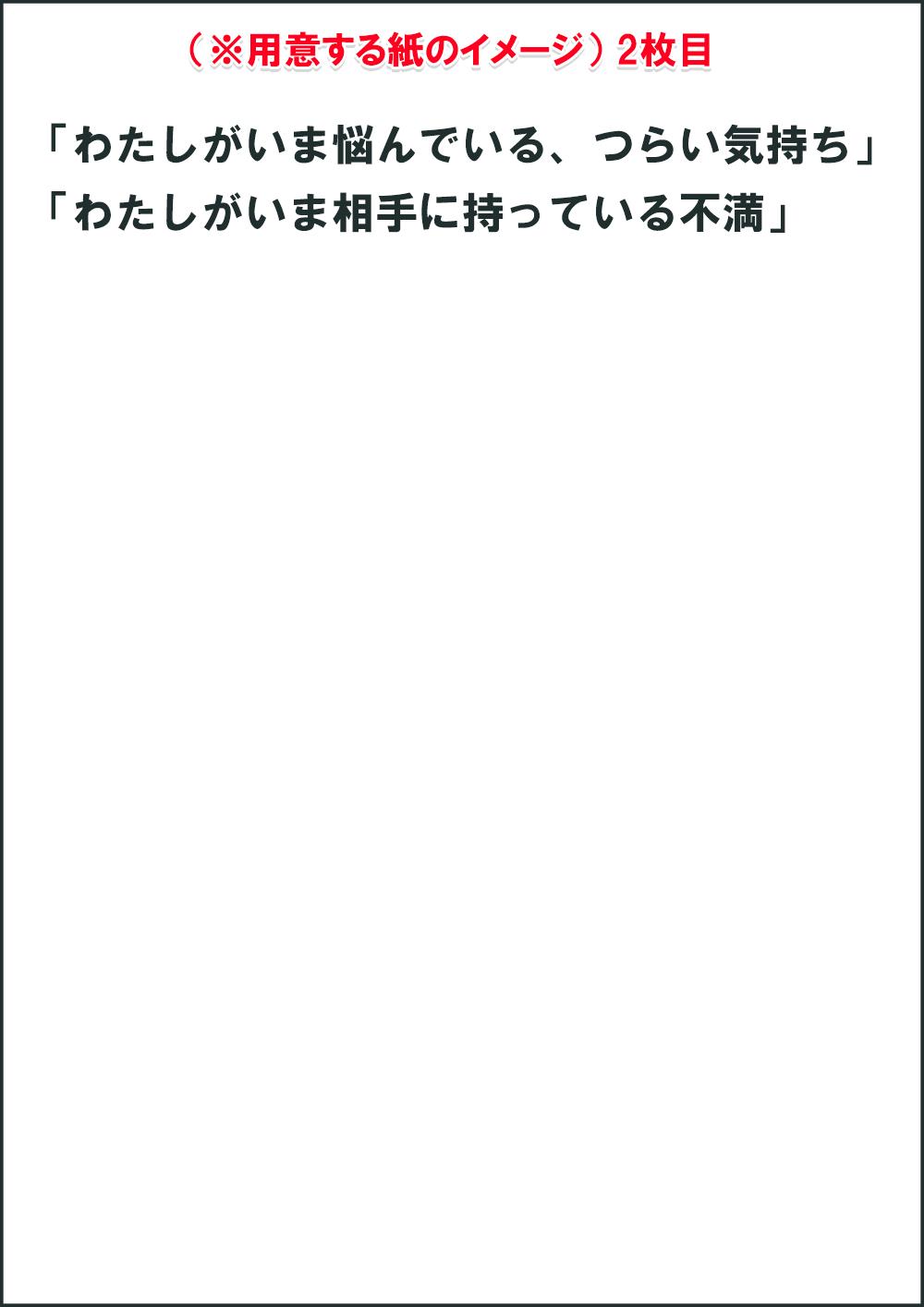 用意する紙のイメージ (2枚目)