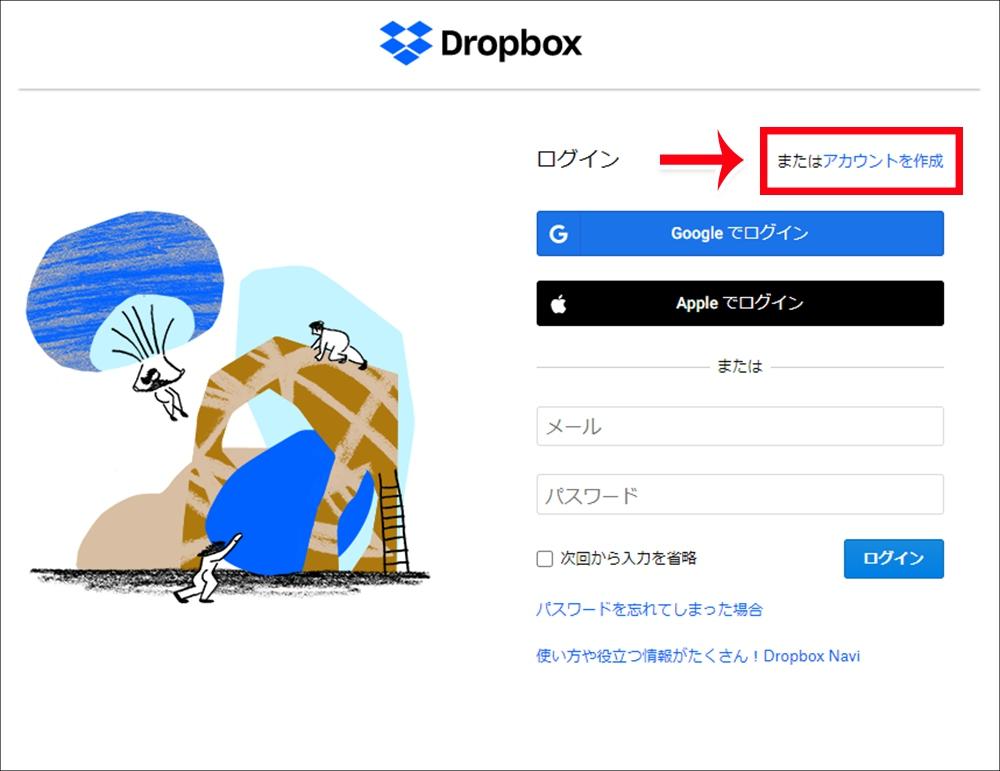 「DropBox(ドロップボックス)」に無料で登録