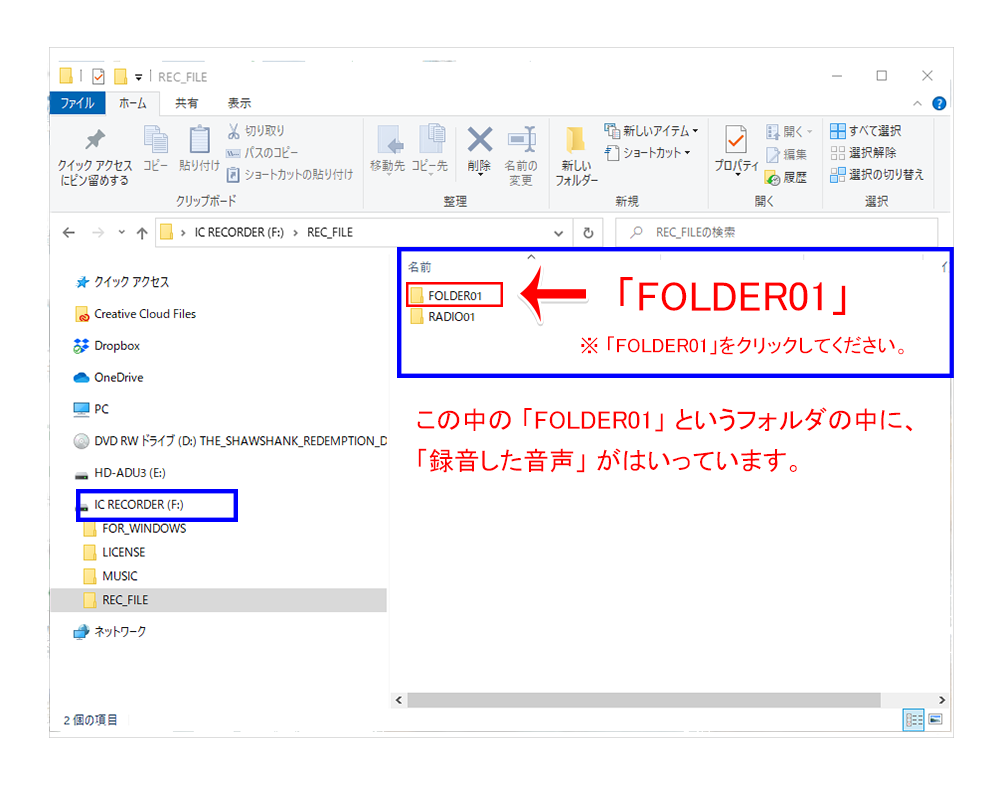 「FOLDER01」をクリック