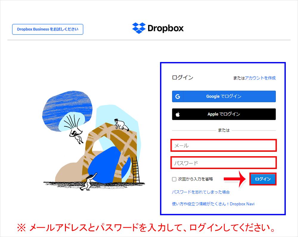 「DropBox」にログイン