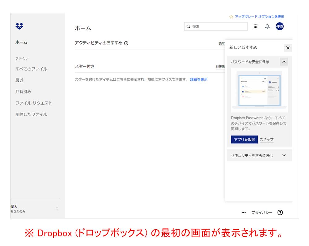 「DropBox」の画面が表示