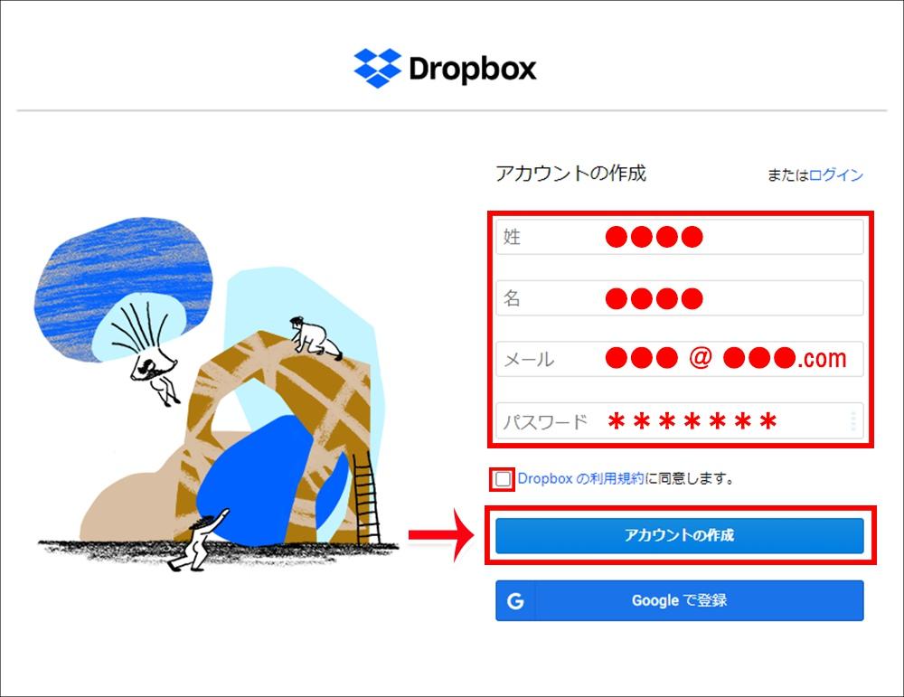 DropBoxに必要な情報を入力