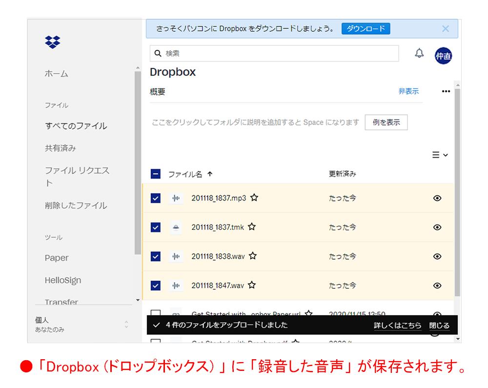 「DropBox」に保存
