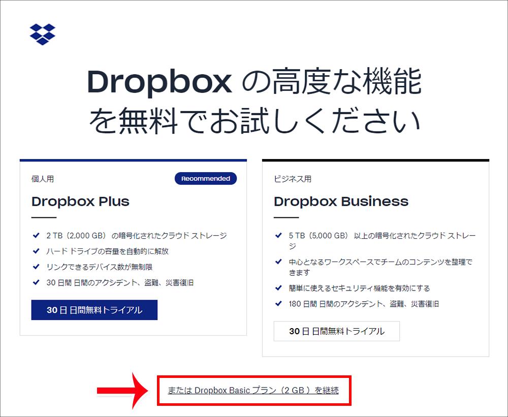 「DropBox Basic プラン (2GB)を継続」