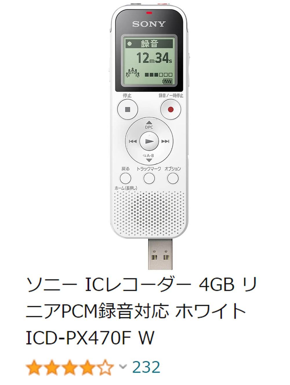 ソニーのICレコーダー